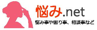 悩み.net